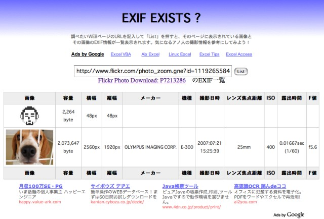 EXIF EXISTS ?