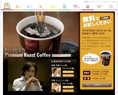 マクドナルド プレミアムローストコーヒー無料キャンペーン