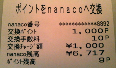 nanaco point