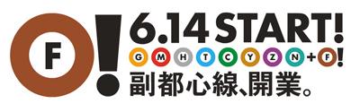東京メトロ|副都心 縦断。