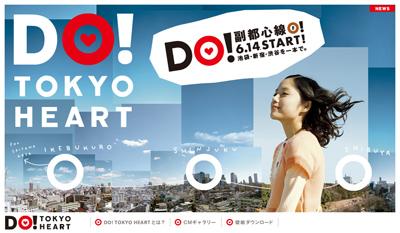 東京メトロ|DO! TOKYO HEART