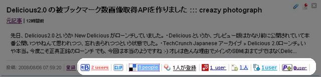 livedoor Reader にブクマ数表示