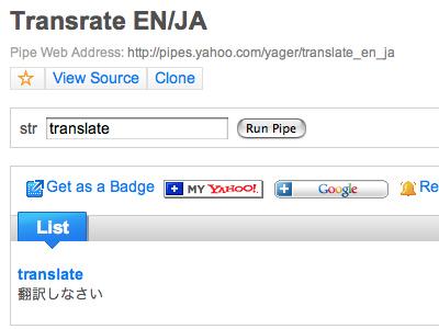 Translate EN/JA