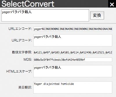 SelectConvert.js Dialog