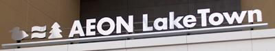 Aeon LakeTown 入口