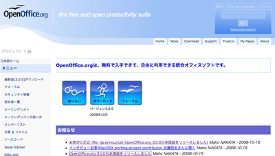 OpenOffice.org日本語サイト