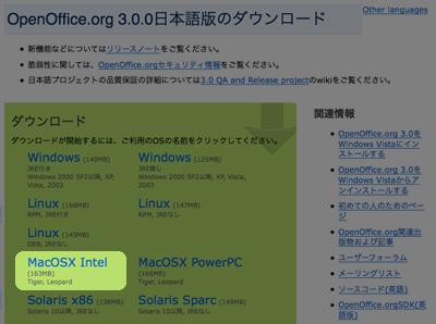 OpenOffice.orgダウンロードページ