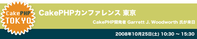 CakePHPカンファレンス東京