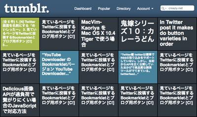 Tumblr検索画面