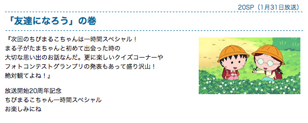 ちびまる子ちゃん 2010/01/31