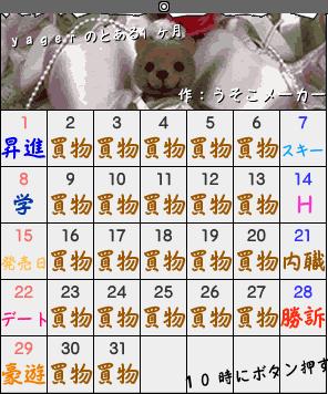 yagerのカレンダー