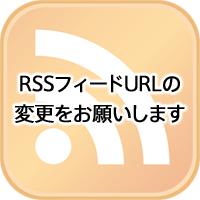 RSSフィードURLの変更をお願いします